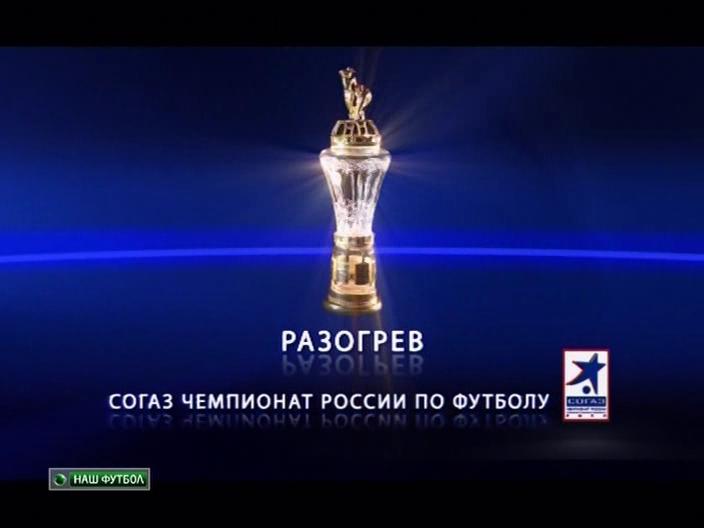футбол российская премьер лига 2012